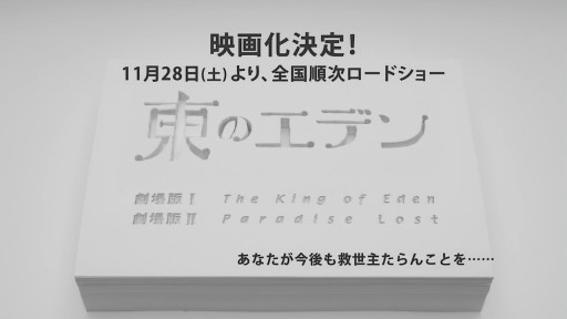 Information about movies for Eden of the East